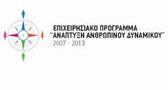 Επιχειρησιακό πρόγραμμα ανάπτυξη ανθρωπίνου δυναμικού