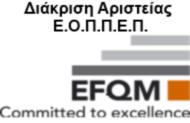 EFQM_Excellence