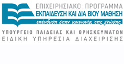 Επιχειρησιακό πρόγραμμα εκπαίδευση και δια βίου μάθηση